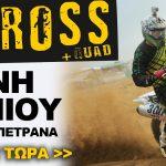 slice_motocross